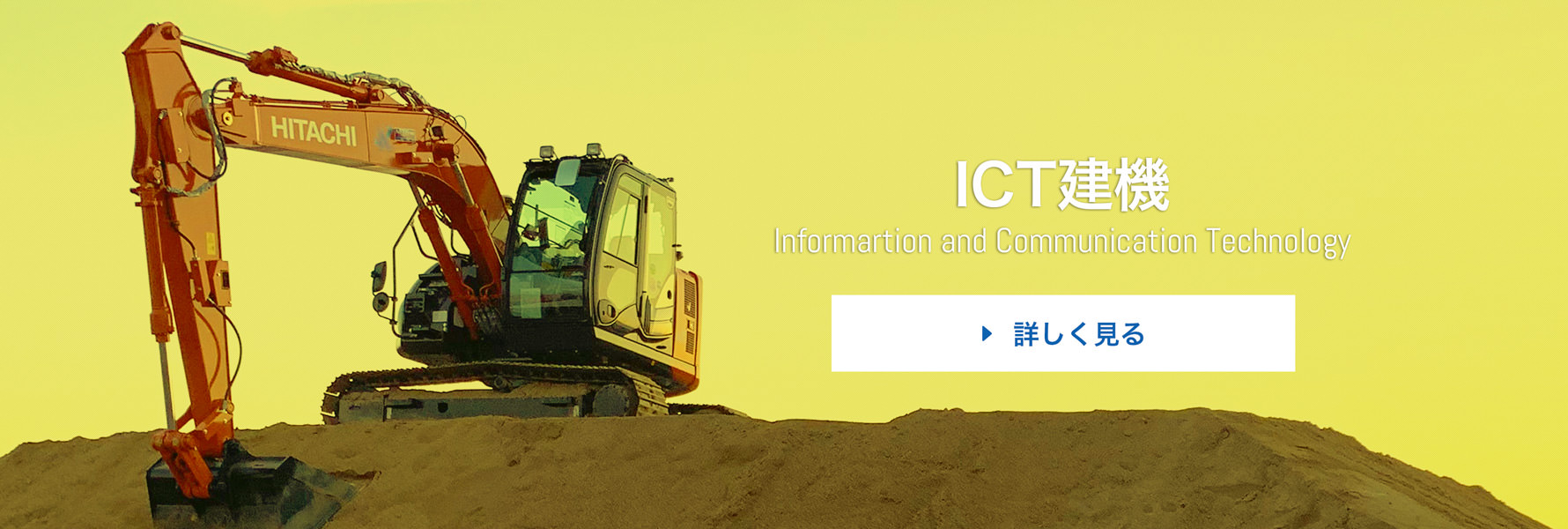 ICT建機