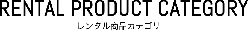 レンタル商品カテゴリー