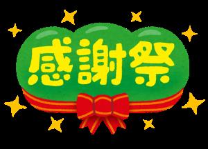 pop_kansyasai