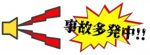 緊急 - コピー_page-0001