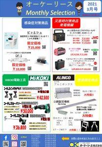 3月販促チラシ_page-0001