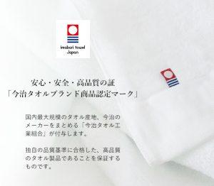 imabari810_kyoutsu