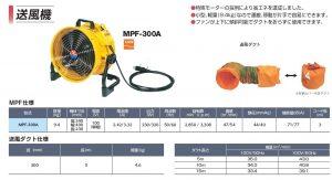 MPF-300A_page-0001