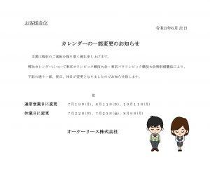 カレンダー変更案内_page-0001-1