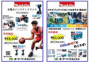 キャンペーンチラシA3(マキタ)_page-0001