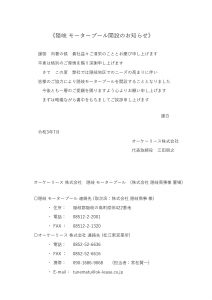 隠岐モータープール開設_page-0001