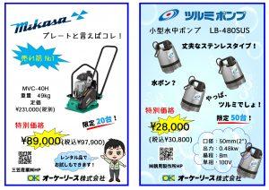 キャンペーンチラシA3 (ミカサツルミ)_page-0001