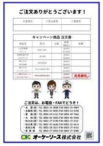 キャンペーンチラシ(注文)_page-0001