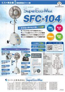 98SFC002_2104_page-0001