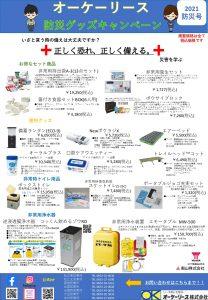 防災号_page-0001