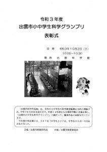 出雲市小中学生科学グランプリ_page-0001
